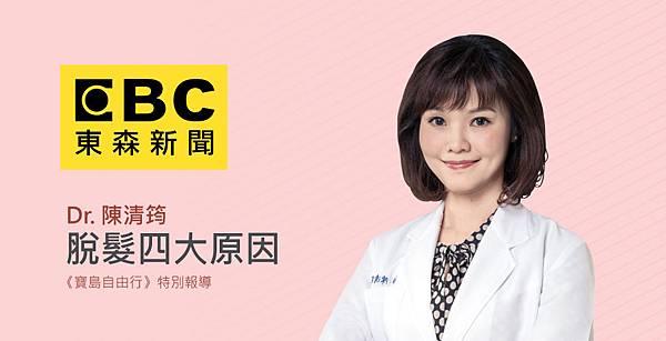chinyun-ebc-hairloss-1