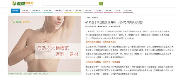 Xiao-healthnews-breast-2