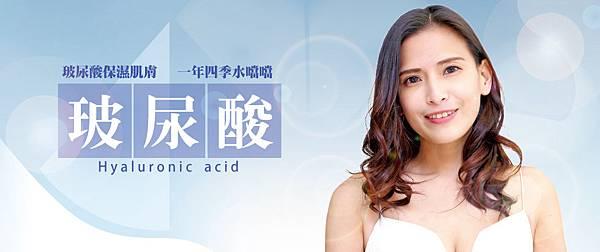 hyaluronicacid-楊晴涵-Hana-1