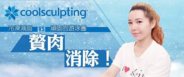 coolsculpting_yang_1