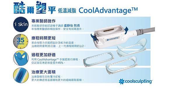 coolsculpting_yang_2