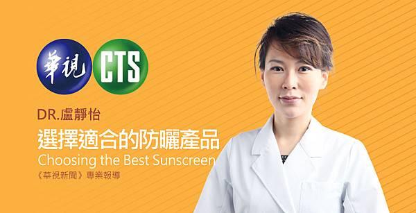 lu-CTS-Sunscreen-1
