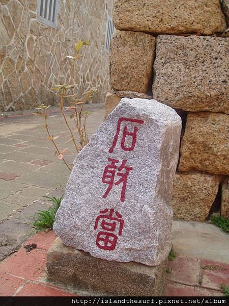 金門民宿歐厝17號[島與浪花]_大門 (12).JPG