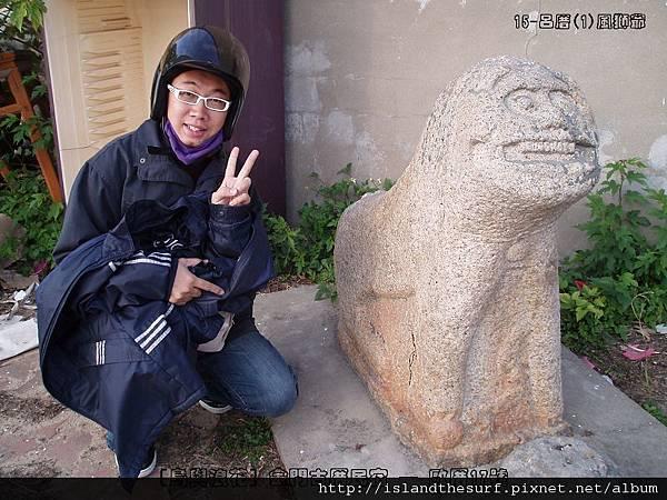 15-呂厝風獅爺 (5)