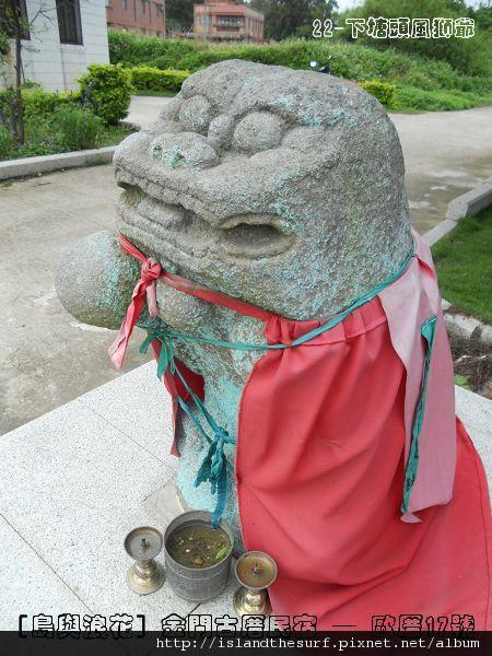 22-下塘頭風獅爺 (4)