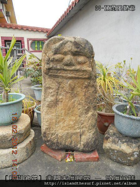 25-頂蘭風獅爺 (1)