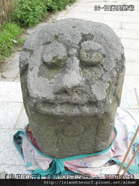 26-何厝風獅爺 (2)