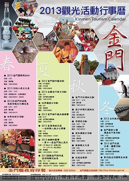 2013金門觀光活動行事曆一覽表 (金門民宿-歐厝17號-島與浪花)