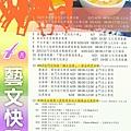 2013金門縣文化局4月藝文活動一覽表 (金門民宿-歐厝17號-島與浪花)