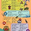 2014金門觀光活動行事曆一覽表 (金門民宿-歐厝17號-島與浪花)
