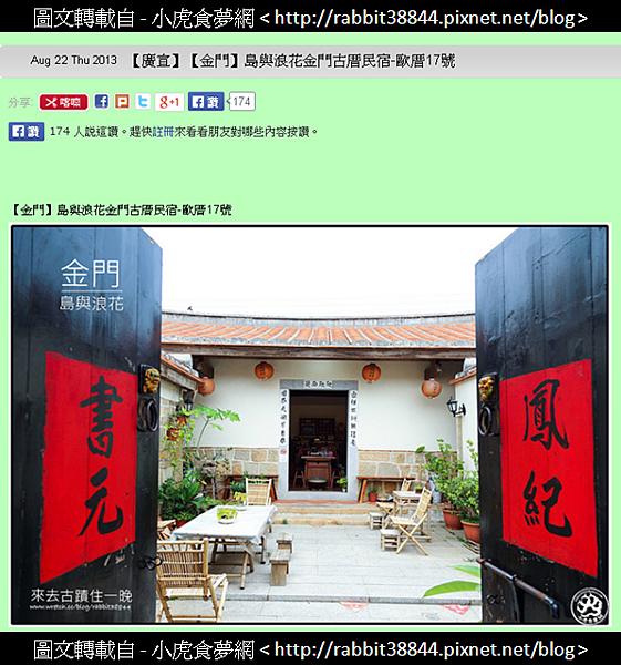 小虎食夢網 - 【廣宣】【金門】島與浪花金門古厝民宿-歐厝17號