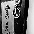 島與浪花金門民宿-歐厝17號集錦_By 住客好朋友[晴晴&阿豪]PB090637 (NXPowerLite).jpg