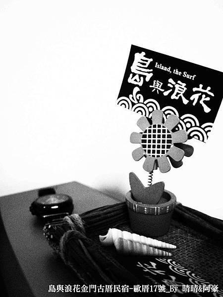島與浪花金門民宿-歐厝17號集錦_By 住客好朋友[晴晴&阿豪]PB100917 (NXPowerLite).jpg