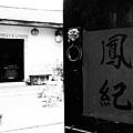 島與浪花金門民宿-歐厝17號集錦_By 住客好朋友[晴晴&阿豪]PB100996 (NXPowerLite).jpg