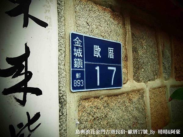 島與浪花金門民宿-歐厝17號集錦_By 住客好朋友[晴晴&阿豪]PB101054 (NXPowerLite).jpg
