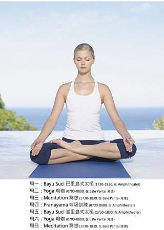 Wellness課程表