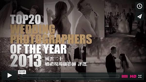 2013 新娘物語風雲20活動CF短片