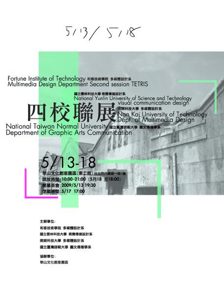華山四校聯展0427.jpg