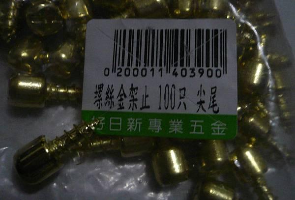 P1060365.JPG