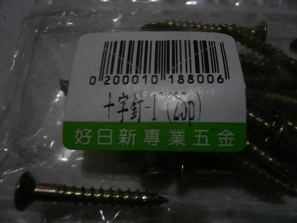 P1060374.JPG