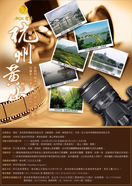 印象杭州.剪影黃山
