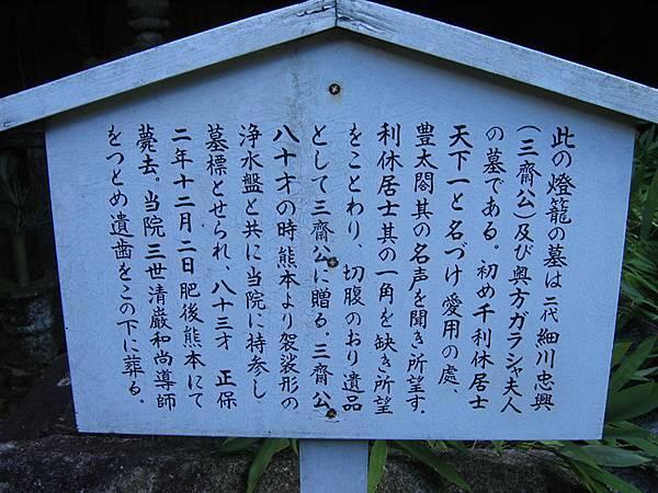 大德寺高桐院-細川忠興與其妻之墓解說.jpg