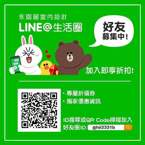 加入LINE好友.jpg