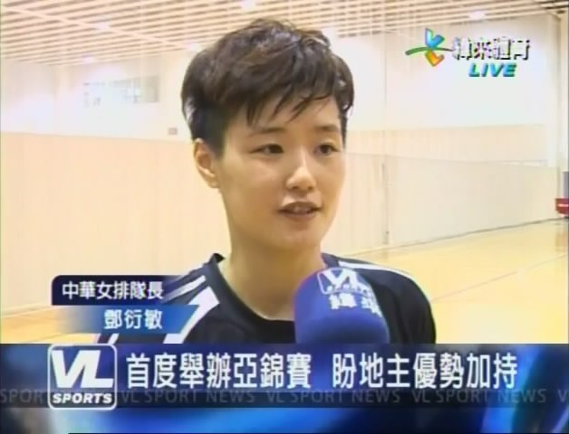 Asian Sr. Women's Championship