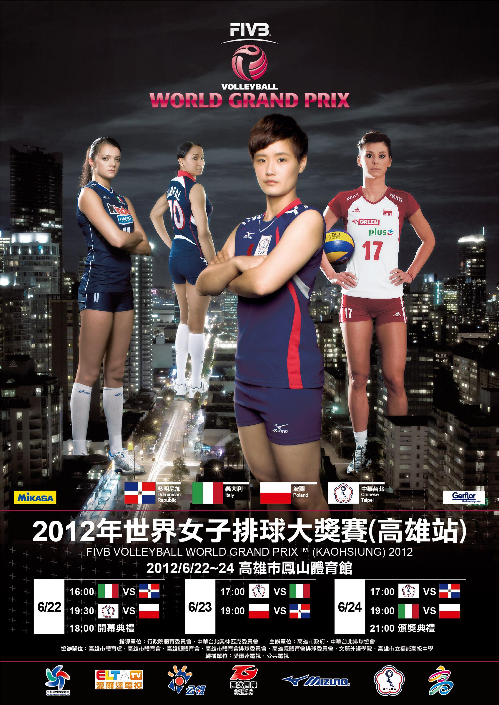 2012WGP-Taiwan