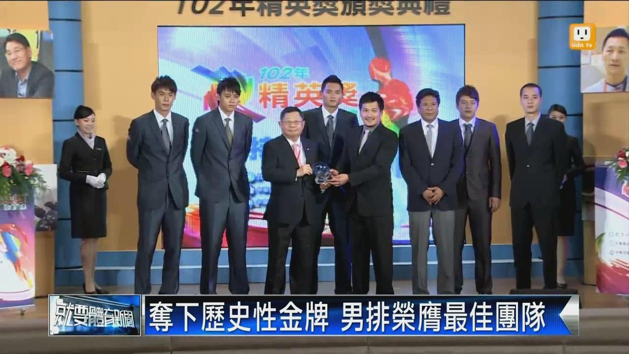 最佳運動團隊獎-中華男排