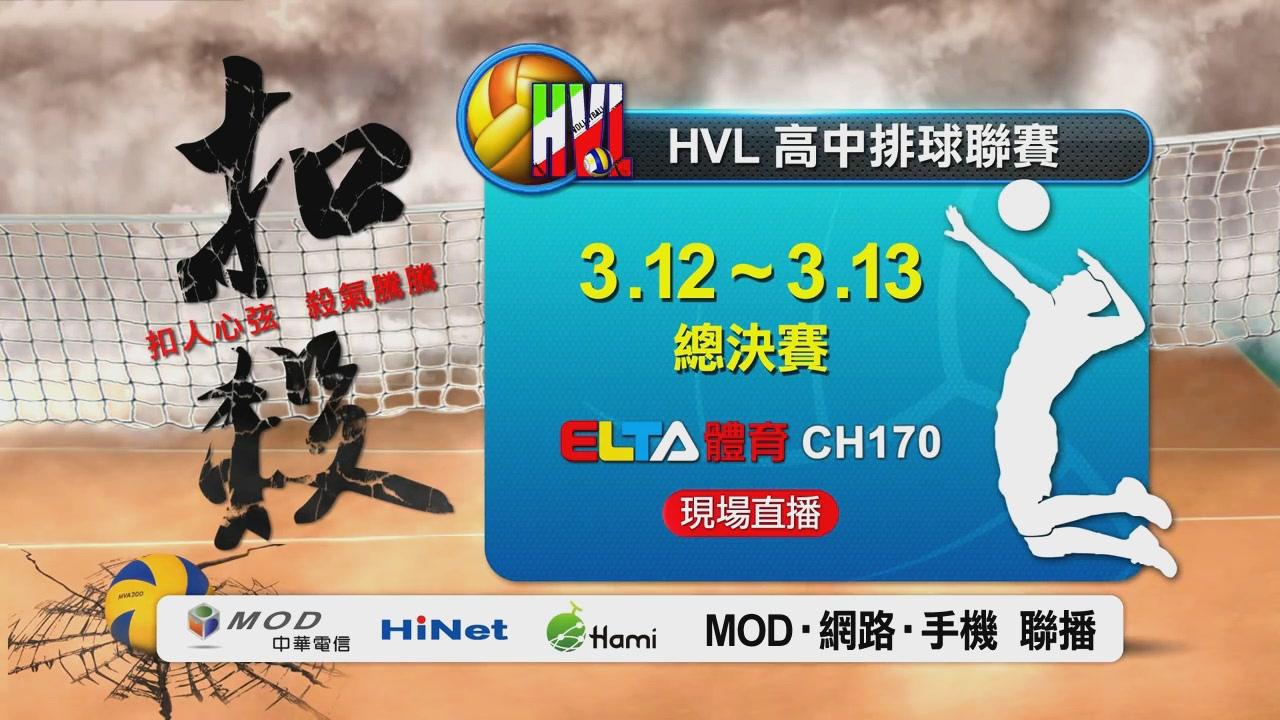 HVL排球聯賽 3_12~13 總決賽![02-14-09]