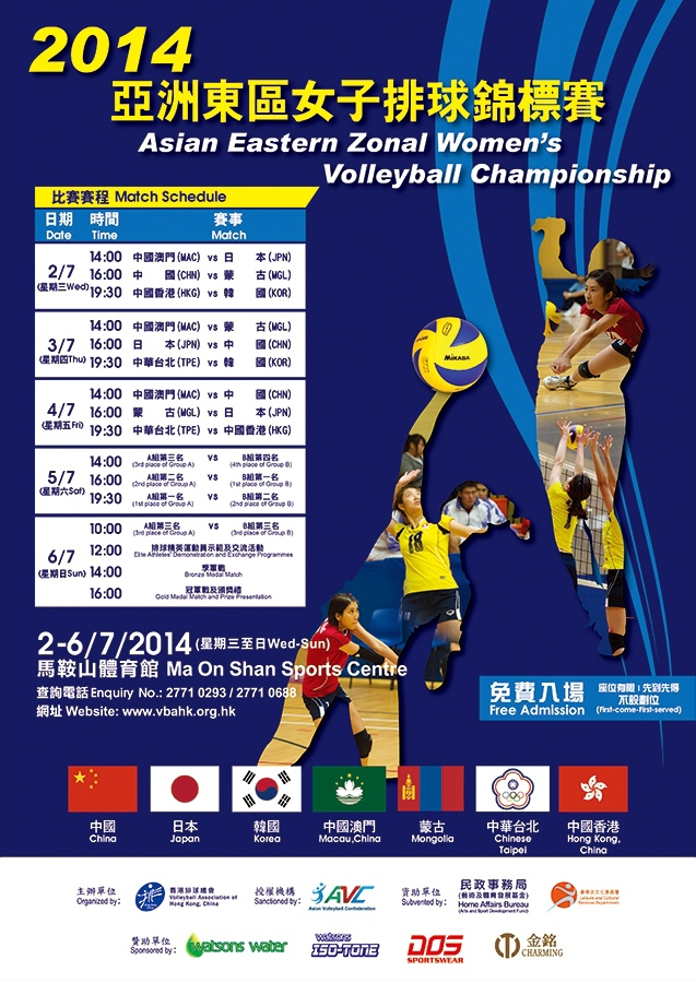 Asian Eastern Zonal Women's Volleyball Championship 2014