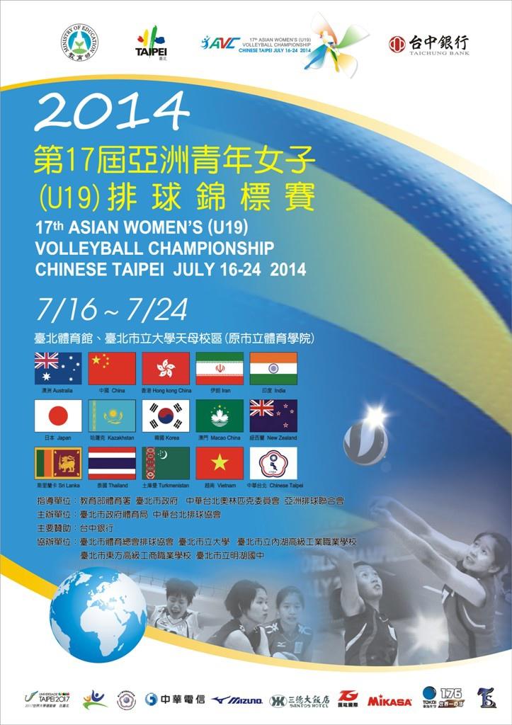 2014年第17屆亞洲青年女子(U19)排球錦標賽 7/16-24@台北市