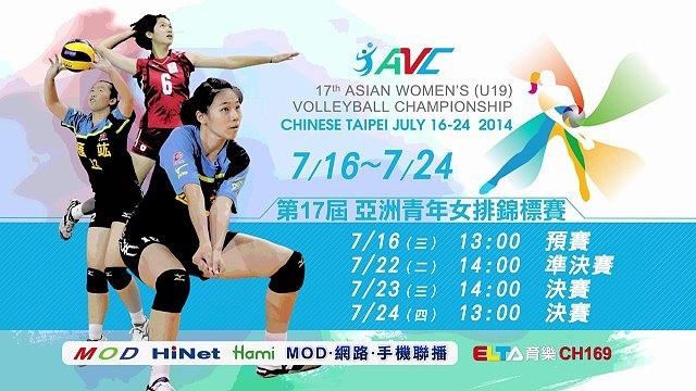 亞洲青年女子(U19)排球錦標賽 Live Stream