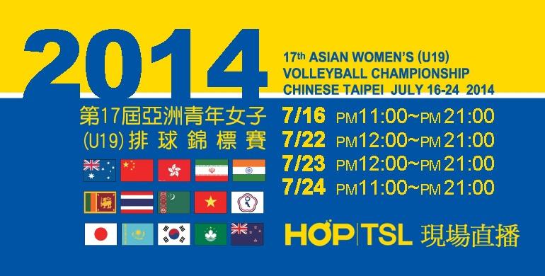 亞洲青年女子(U19)排球錦標賽 網路直播