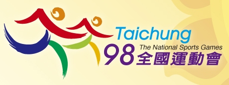全運會logo