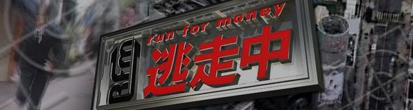 run for money.jpg