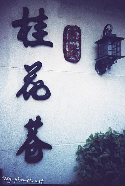 桂花巷.JPG