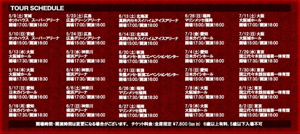 exile_1_tour schedule.jpg