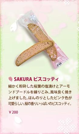 櫻花餅乾.jpg