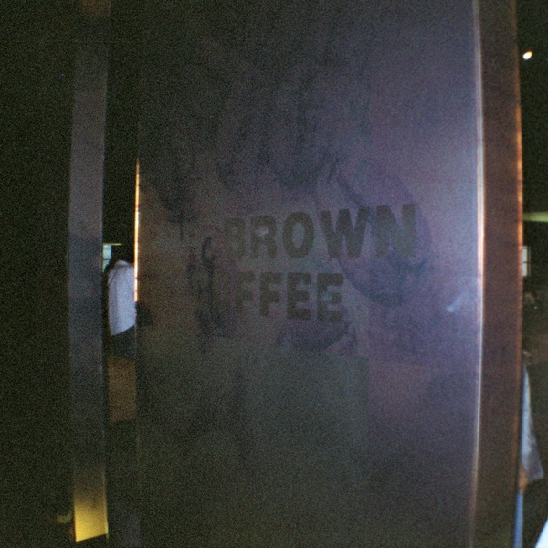 威士忌酒莊樓上有很大的伯朗咖啡