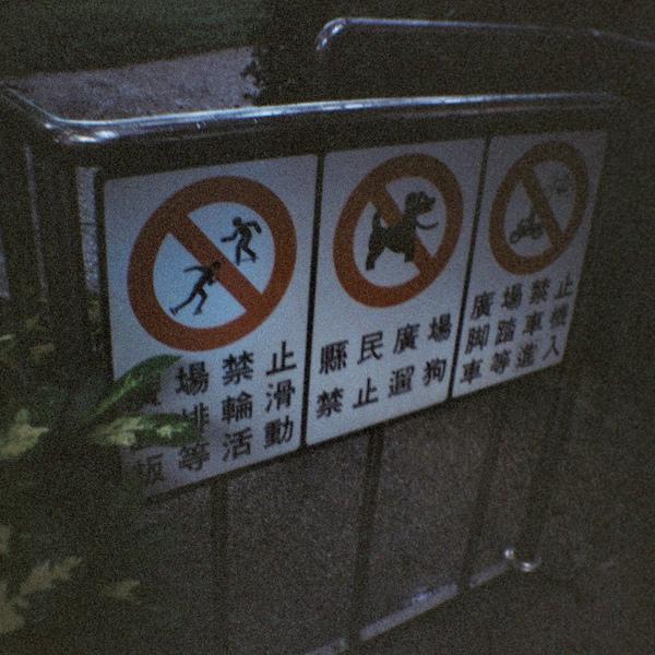 禁止遛狗.........