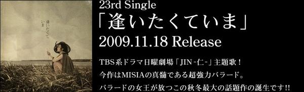 MISIA『逢いたくていま』 .jpg