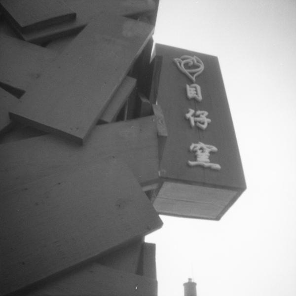 在宜蘭傳藝中心