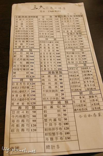 菜單-001.JPG
