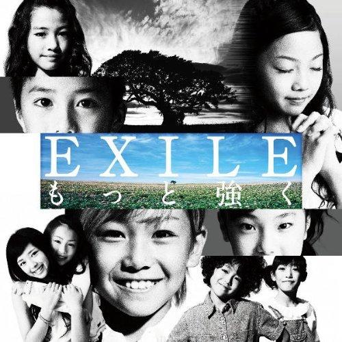 exile_もっと強く.jpg