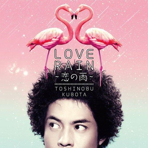 LOVE RAIN ~恋の雨~.jpg