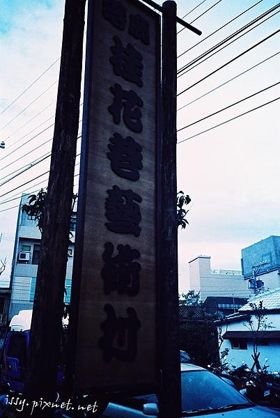 桂花巷藝術村.JPG