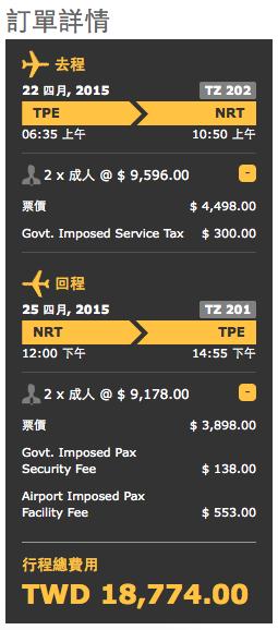 螢幕快照 2015-01-20 下午8.37.48