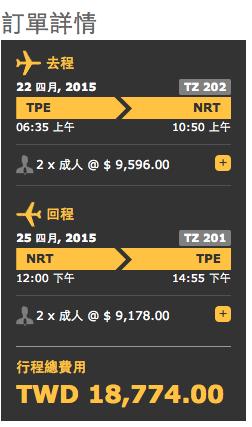 螢幕快照 2015-01-20 下午8.37.38
